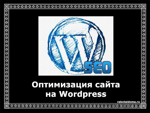 Оптимизация сайта на WordPress