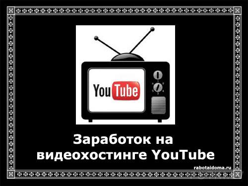 Заработок на видеохостинге YouTube