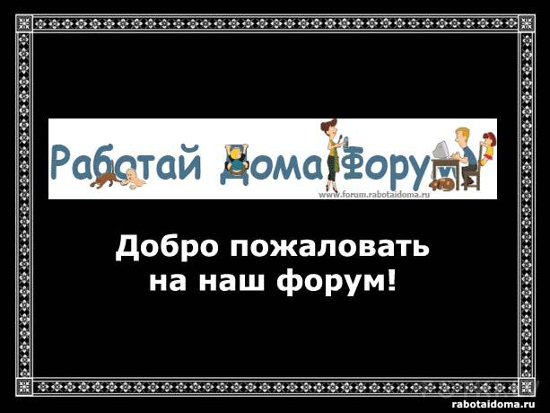 Открытие форума сайта rabotaidoma.ru