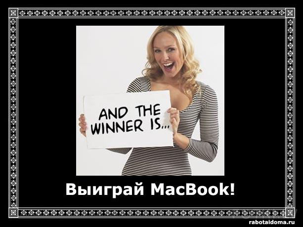Ответь Спиридонову - выиграй MacBook!