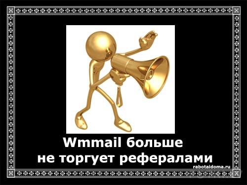 Wmmail больше не продает рефералов