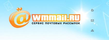 почтовый спонсор Wmmail