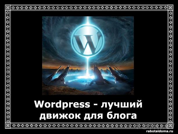 Wordpress – как лучший движок для блога