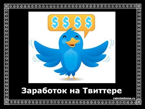 Заработок на Твиттере